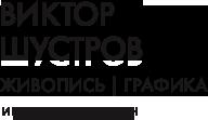 Купить картины Виктора Шустрова. Картины с видами Санкт-Петербурга.